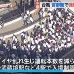 台風一過、都内主要駅の#入場規制についての画像、現在の列車の運行状況は?