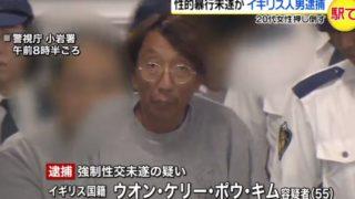ウオン・ケリー・ポウ・キム容疑者の顔画像、facebookも調査!