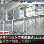 杵渕喜共(きねぶちききょう)容疑者の画像は?91歳の夫が81歳の妻の首を絞める
