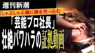 煮えたぎる鍋に顔面を、、渋谷区の芸能プロダクションはどこで社長は誰?