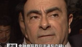 カルロス・ゴーン会長の経歴と家族や子供は?50憶円はどこに消えた??