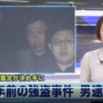 瀬川圭二容疑者の顔画像!現行犯逮捕で過去の強姦事件の犯人