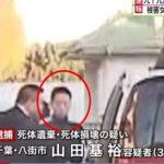 息子の山田基裕容疑者が緊急逮捕/母親が死亡した原因は?介護との関連は?