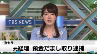 中川伸幸容疑者の家族や子供の顔画像は?横領した金でローン返済や旅行で豪遊!?