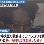 奥浜真吾容疑者の顔画像は?小幡貴則、山本由美子も逮捕コピーした1万円札でジェラート購入