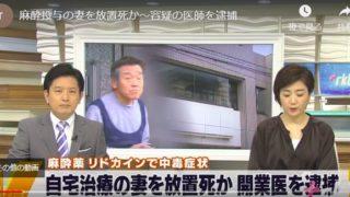 中村外士雄被告の顔画像がこちら!妻とは再婚?麻酔の大量投与事件