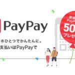 決済アプリ「PayPay」の使い方は?導入店舗のメリットについても解説!