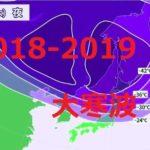 寒波予報2018災害級の大寒波が日本列島を覆う、今から出来る寒波対策は?