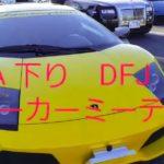 DFJニューイヤースーパーカーミーティング、東北自動車道で事故の関連は?