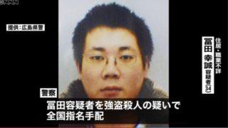 冨田幸誠容疑者を確保/犯行の動機・生い立ち・被害者との関係について