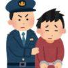 中原慶大容疑者の顔画像は?山梨税務署職員が女子トイレ盗撮で逮捕!