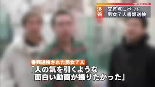 ジョーブログのジョー、渋谷の件で書類送検に反省!?