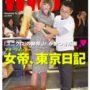 柳井正の息子がユニクロの取締役に昇進/長男の一海氏と次男、康治氏の経歴もエリート!